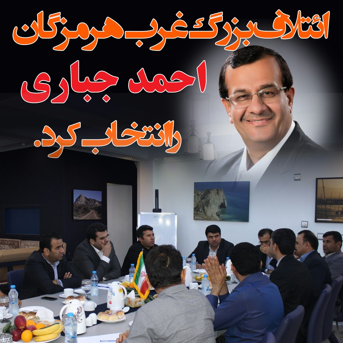 احمد جباری خروجی ائتلاف کاندیدهای دور اول انتخابات