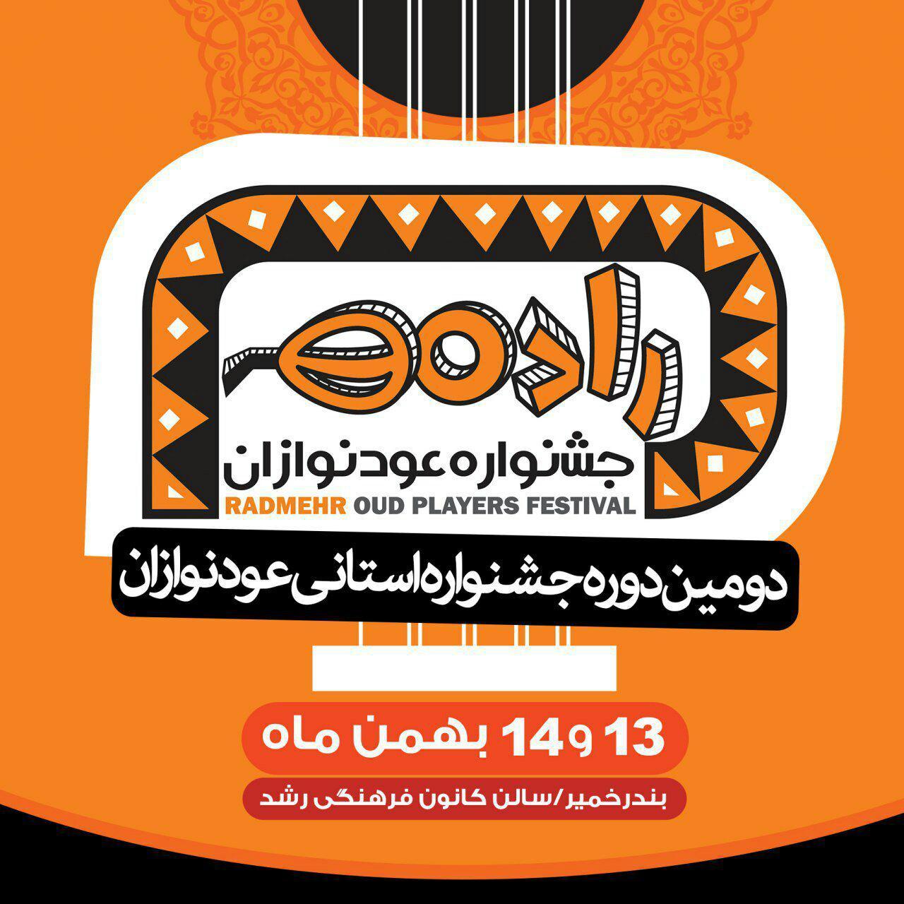 جشنواره عود نوازان رادمهر با حضور هنرمندان استانی در خمیر برگزار می شود