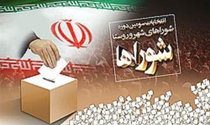آغاز ثبت نام شوراهای اسلامی شهر و روستا از فردا