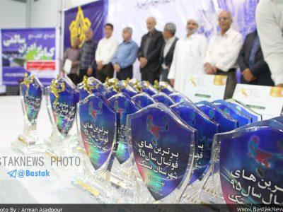 گزارش تصویری جشنواره برترین های ورزش و جوانان شهرستان بستک
