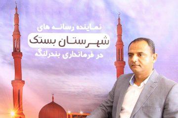 عدنان مدنی با ارسال پیامی ، مردم را به حضور پرشور در انتخابات دعوت کرد