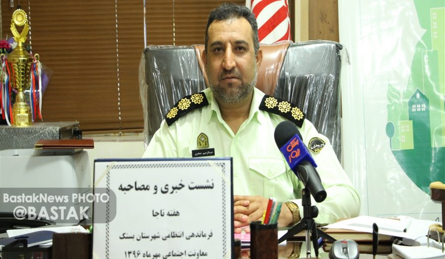 کنفرانس مطبوعاتی فرمانده نیروی انتظامی شهرستان بستک به مناسبت هفته نیروی انتظامی