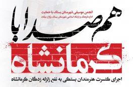 کنسرت مشترک هنرمندان بستکی برای کمک به زلزله زدگان کرمانشاه برگزار می شود