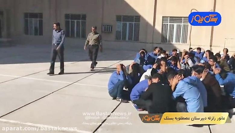 مانور زلزله در دبیرستان مصطفویه شهرستان بستک