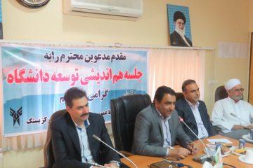جلسه هم اندیشی دانشگاه آزاد اسلامی بستک برگزار شد