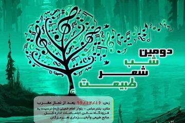 برگزاری دومین شب شعر طبیعت بمناسبت هفتهی منابع طبیعی