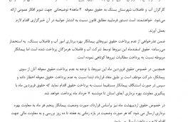 جوابیه شرکت آبفاضلاب استان هرمزگان به یادداشت بستک نیوز