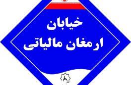 نامگذاری اولین خیابان در شهرستان بستک به نام ارمغان مالیاتی در روستای چاله فرامرزان از توابع بخش جناح