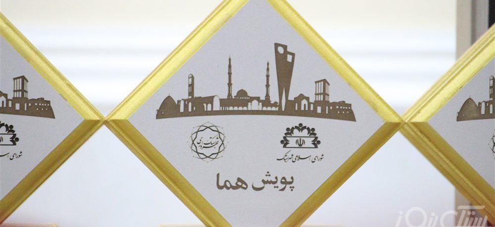 همایش تجلیل از یاوران پویش هُما شورای اسلامی و شهرداری بستک