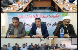برگزاری جلسه ستاد خدمات اجرایی سفرهای نوروزی شهرستان بستک