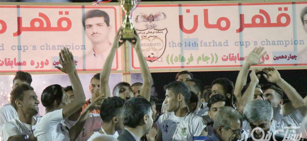 سیبه کوخرد فاتح چهاردمین دوره جام فرهاد