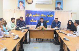برگزاری نشست ستاد تنظیم بازار شهرستان بستک به مناسبت ماه مبارک رمضان
