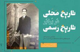 تاریخ محلی در برابر تاریخِ رسمی/گریزی به کتاب تاریخ جهانگیریه تالیف محمد اعظم بنی عباسیان بستکی