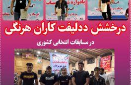 درخشش ددلیفت کاران بستکی در مسابقات انتخابی کشوری