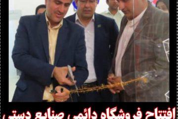 افتتاح فروشگاه دائمی صنایع دستی در بستک