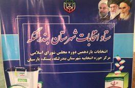 ۲۸ نفر در یازدهمین دوره انتخابات مجلس شورای اسلامی در غرب هرمزگان داوطلب شدند