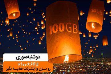دریافت بسته اینترنت تا ۱۰۰ گیگ با «دوشنبه سوری» دی ماه