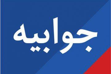 جوابیه سازمان جهادکشاورزی استان هرمزگان در خصوص مطلب بستک نیوز