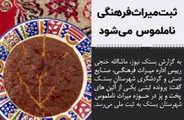 حلوای گمبیله ثبت میراث فرهنگی ناملموس میشود