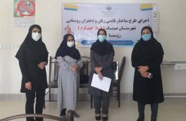 برگزاری طرح ساختار قامتی زنان و دختران روستایی در شهرستان بستک